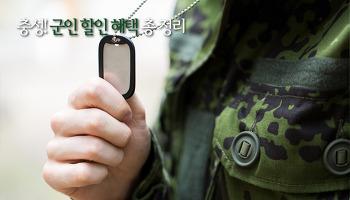 [정보] A-Z, 군인 할인 혜택 총정리