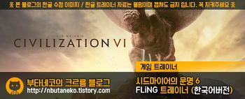 [문명 6] Sid meier Civilization 6 v1.0 ~ U20180213 트레이너 - FLiNG +22 (한국어버전)