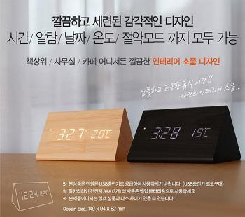 우드느낌나는 알람시계 코비 AL50, 책상위에 무소음시계