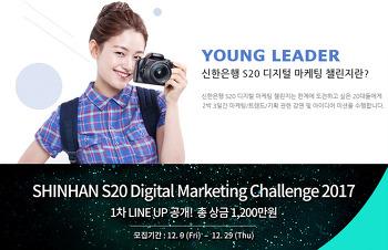 대학생이 해볼만한 대외활동 신한S20 디지털 마케팅 챌린지 2017!! 강연과 1200만원의 상금을 노려라