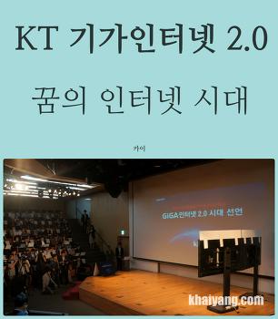 KT 기가인터넷 2.0 시대 개막, 기가인터넷 보다 10배 빠른 속도!