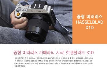 중형 미러리스 카메라의 시작! 핫셀블라드 X1D