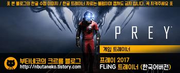 [프레이 2017] Prey 2017 v1.0 ~ 1.03 트레이너 - FLiNG +10 (한국어버전)