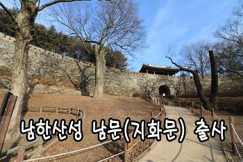 남한산성 남문(지화문) 출사