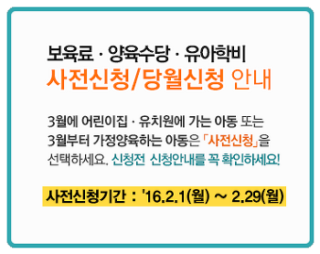 보육료·양육수당·유아학비 사전신청/당월신청 안내