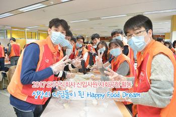 """2017 SK주식회사 신입사원 사회공헌 활동 """"성장의 디딤돌이 된 Happy Food Dream"""""""