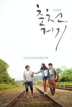 2015 7 2 ~ 2015 10 3 연극 춘천거기