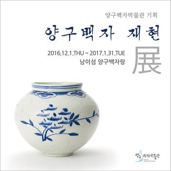 [남이섬/전시] 양구백자 재현展
