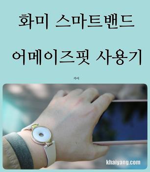 샤오미 화미밴드 어메이즈핏 스마트밴드 사용후 느낀 장단점