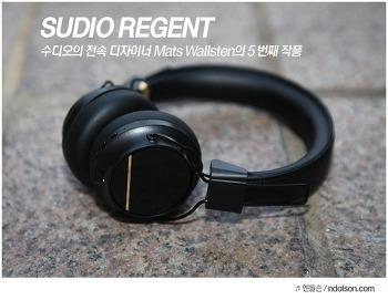 수디오 헤드셋 Sudio REGENT 스웨덴 디자인의 크리스마스선물