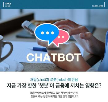 인공지능과 메신저의 만남! 챗봇이 금융권에 끼치는 영향은?