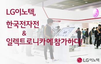LG이노텍이 참가한 한국전자전(KES)와 일렉트로니카(Electronica) 전시회 현장을 소개합니다!