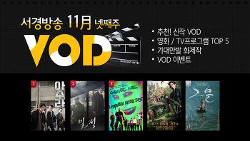 [VOD 소식] 11월 넷째주 신작 VOD '럭키', '설리: 허드슨강의 기적' / 서비스예정 VOD '인페르노'