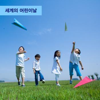 세계의 어린이날