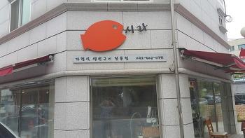 [맛집정보] 인천 부평구 갈산동 맛집 생선구이 전문점 시라