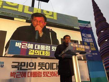[원혜영 칼럼][연설문] 박근혜 대통령 퇴진 결의대회(16.11.26, 청계광장)