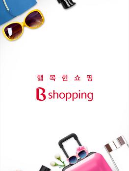 클릭 한번으로 누리는 다양한 쇼핑 혜택, 이제 쇼핑도 쉽고 간편하게 B쇼핑으로 즐기세요!