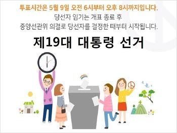 대통령 선거 투표일과 시간, 방법과 준비물