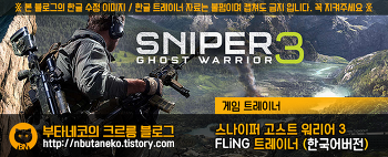 [스나이퍼 고스트 워리어 3] Sniper Ghost Warrior 3 v1.0 ~ 1.2 트레이너 FLiNG +17 (한국어버전)