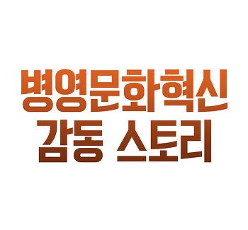 [웹툰/병영 감동스토리] 제5편 2화: 이 상병의 편지