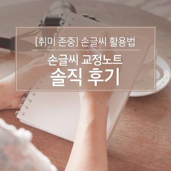 [취미 존중] 손글씨 활용법&손글씨 교정노트 솔직 후기