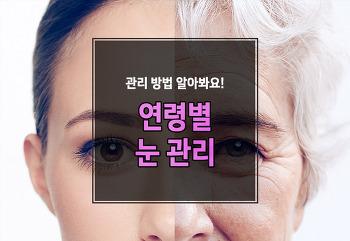 연령별 눈 건강 관리법 알아보기