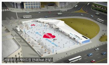 서울 스케이트장 운영계획(이용기간, 요금안내)