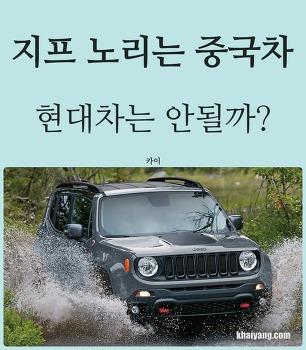 지프(Jeep) 노리는 중국차, 현대차는 안될까?