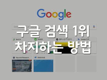 귀칙을 위반하지 않고 2018년 구글 상위노출 1위를 차지하는 방법