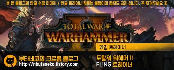[토탈워 워해머 2] Total War Warhammer II v1.0 ~ 1.3.0 트레이너 - FLiNG +18 (한국어버전)
