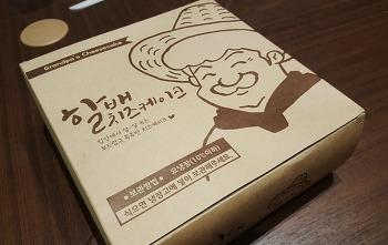 [울산 케이크 맛집] 삼산동 할배 치즈 케이크 메뉴 가격 후기 : 오리지날 치즈 케이크