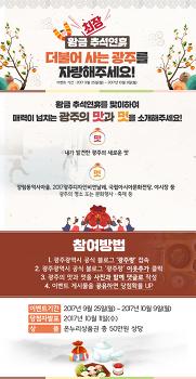 황금 최장 추석연휴! 광주블로그 이벤트