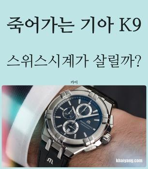 죽어가는 기아 K9, 스위스 시계가 살릴까?