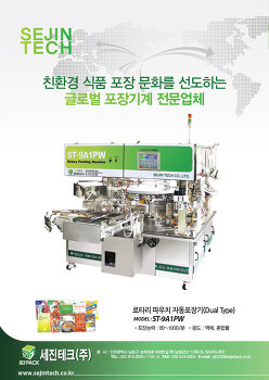 우수한 품질의 로타리 포장기계 제조 기업, 세진테크(주)