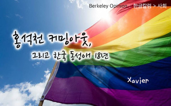 홍석천 커밍아웃, 그리고 한국 동성애 18년