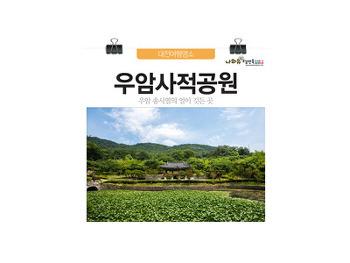 대전가볼만한곳 우암사적공원 덕포루에 올라