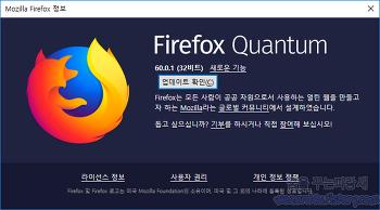 모질라 파이어폭스 60.0.1(Mozilla Firefox 60.0.1)업데이트