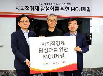 【활동】사회적경제 활성화를 위한 MOU 체결
