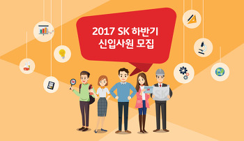 2017 SK주식회사 C&C 하반기 신입사원 모집!!