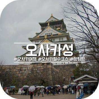 오사카 가볼만한곳, 일본의 3대 성 중 하나! 오사카성