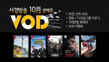 [VOD소식] 10월 셋째주 신작 '아메리칸메이드', '살인자의 기억법' / 상영예정작 '몬스터 콜'