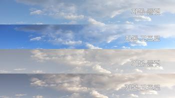 고프로 프로튠 세팅값 비교 촬영사진