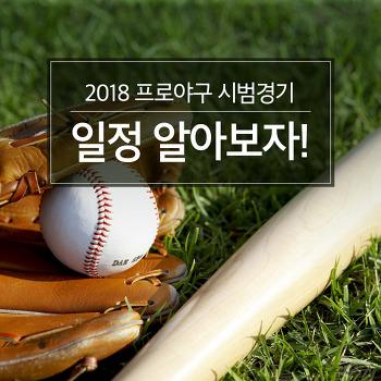 2018 프로야구 시범경기 일정 알아보자!