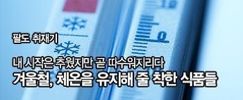 겨울철 체온 유지를 위해 이것만은 꼭 알아두세요!