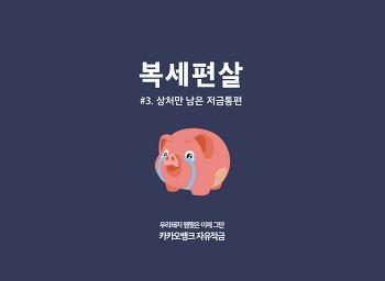 [복세편살] 상처만 남은 저금통