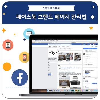 페이스북 브랜드 페이지 마케팅 운영 방법 소개!  블로그와 SNS 계정 활용 그리고 카드뉴스