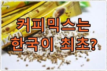커피믹스는 한국이 최초?
