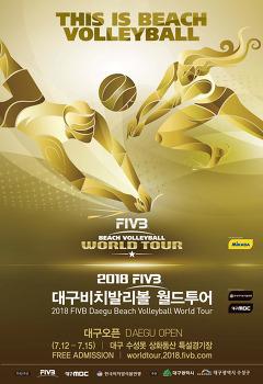 2018 FIVB 대구비치발리볼 월드투어 수성못 상화동산