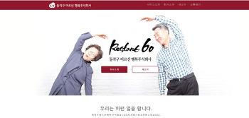 [언론보도]진화하는 서울시 자치구 '노인 일자리' 프로그램