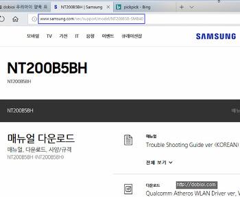 삼성 노트북 fn키 밝기 조절 윈도우10 (NT200B5B-A2G/C)